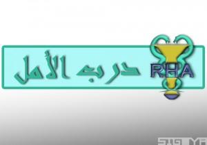 Hospital Publication: Darb Al-Amal